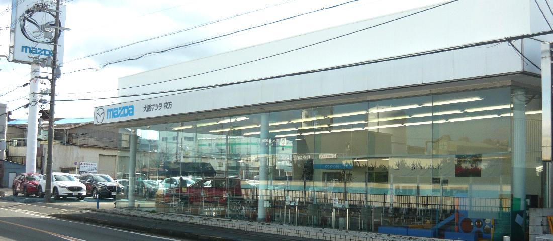 大阪マツダ 枚方営業所