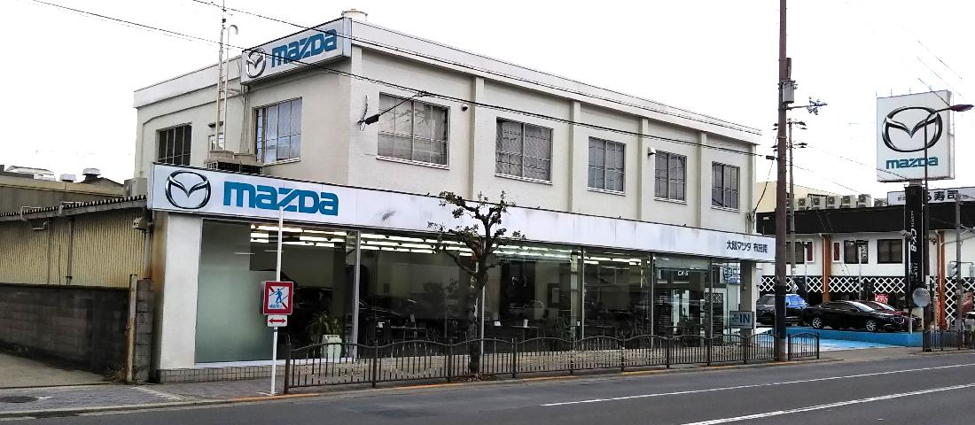 大阪マツダ 布施南営業所