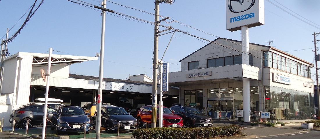 大阪マツダ 四條畷営業所