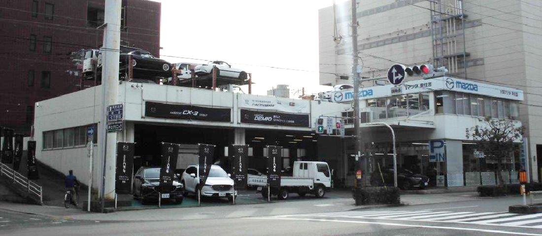 大阪マツダ 東住吉営業所