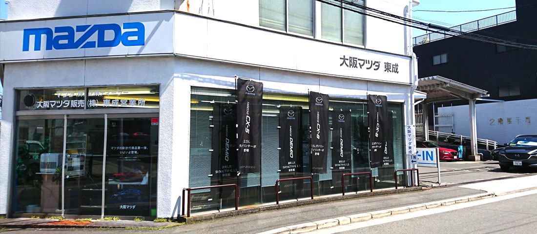 大阪マツダ 東成営業所