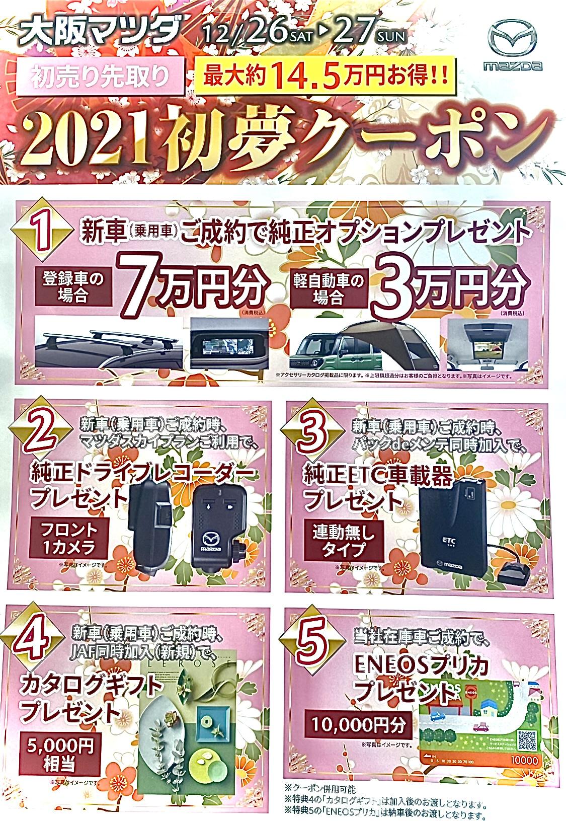 2020 大阪 初 売り