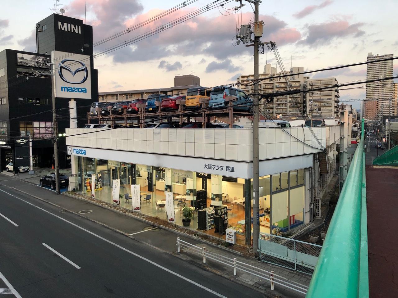大阪マツダ 香里営業所